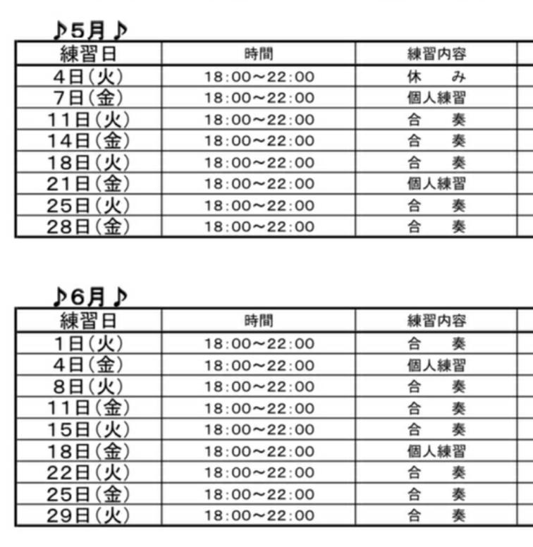 5月・6月の練習スケジュール