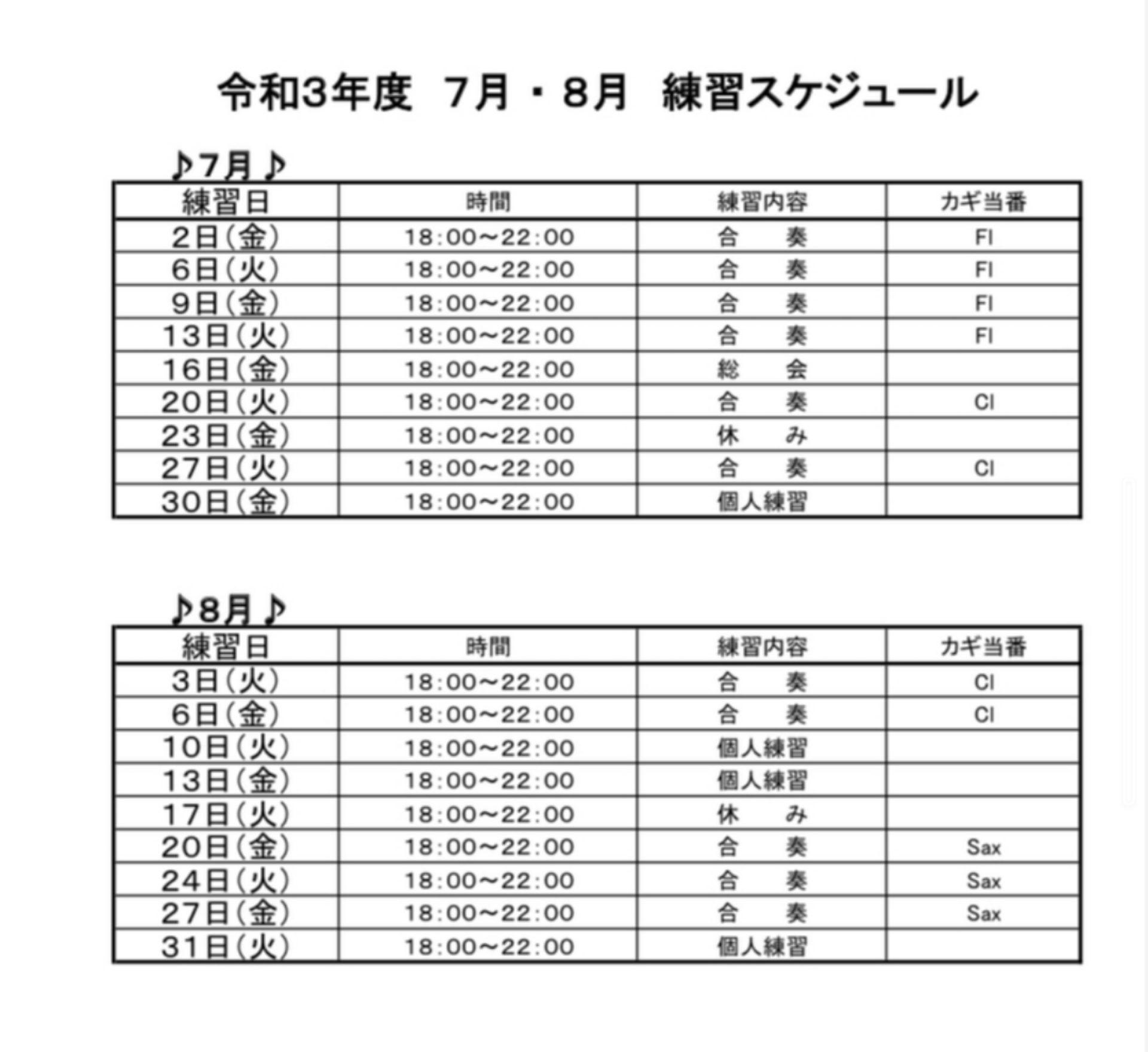 7月・8月の練習スケジュール